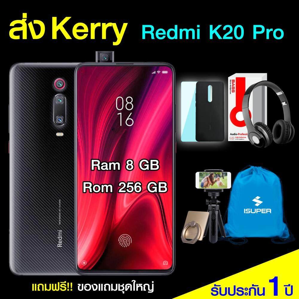 ขอนแก่น 【 ของแถมชุดใหญ่ 】Xiaomi Redmi K20 Pro (8/256GB) แถมฟรี!! หูฟัง Bass + Sport Bag(คละสี) +ขาตั้งกล้อง Tripod + แหวนตั้งมือถือ + มาพร้อมเคสในกล่อง รับประกันศูนย์จีน 1 ปี / ShopingD