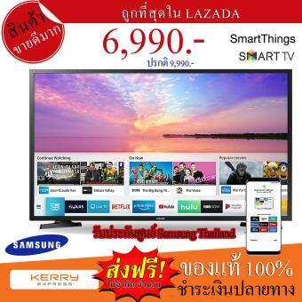 Samsung สมาร์ททีวี HD รุ่น UA32N4300AKXXT ขนาด 32 นิ้ว รับประกันศูนย์ 1 ปี