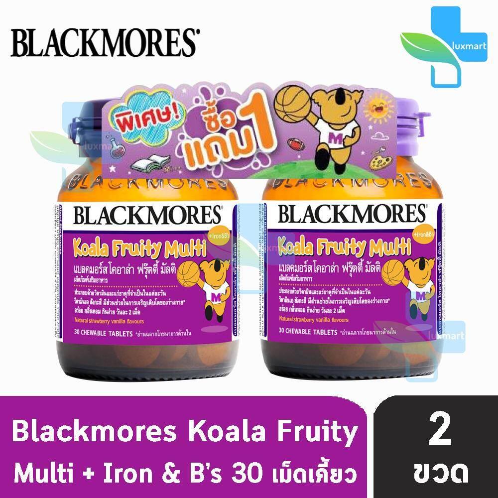 ยี่ห้อนี้ดีไหม  ตราด Blackmores Koala Fruity Multi แบลคมอร์ส โคอาล่า ฟรุ๊ตตี้ มัลติ (บรรจุ 30 เม็ดเคี้ยว/ขวด) [2 ขวด ]