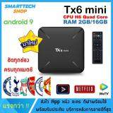 บัตรเครดิต ธนชาต  สุราษฎร์ธานี กล่อง Android box Tx6 mini มาใหม่ รุ่นเล็ก เสปคแรงสุด แรม2GB  รอม16GB Wifi2.4 มาแทน X96mini และ Tx3Mini