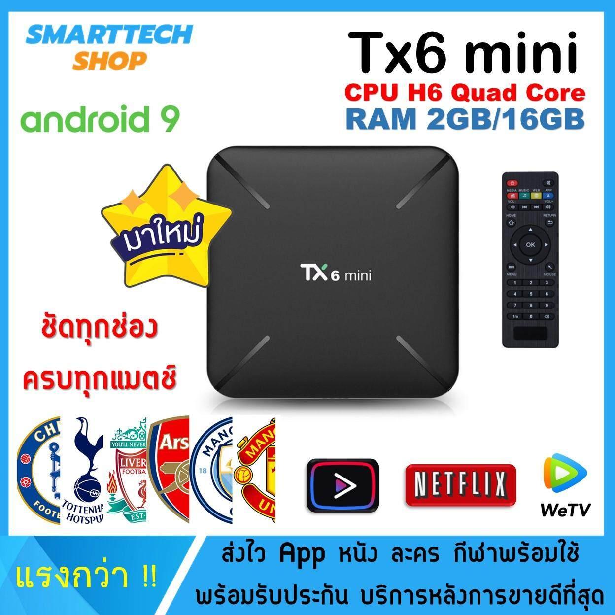 สุราษฎร์ธานี กล่อง Android box Tx6 mini มาใหม่ รุ่นเล็ก เสปคแรงสุด แรม2GB  รอม16GB Wifi2.4 มาแทน X96mini และ Tx3Mini