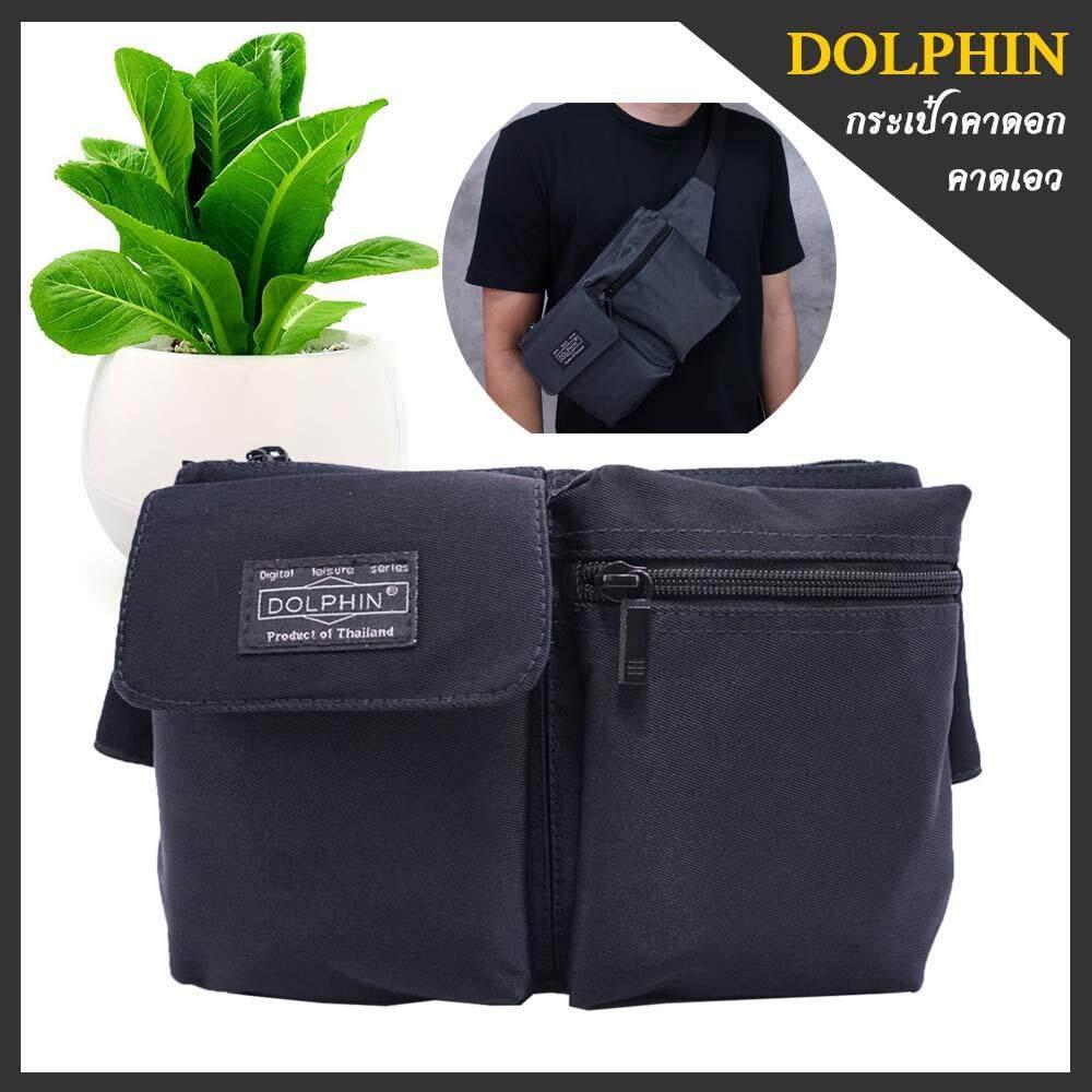 DOLPHIN กระเป๋าคาดเอว กระเป๋าคาดอก กระเป๋าสะพายข้าง รุ่น DP-03 ( ส่งฟรี KERRY )