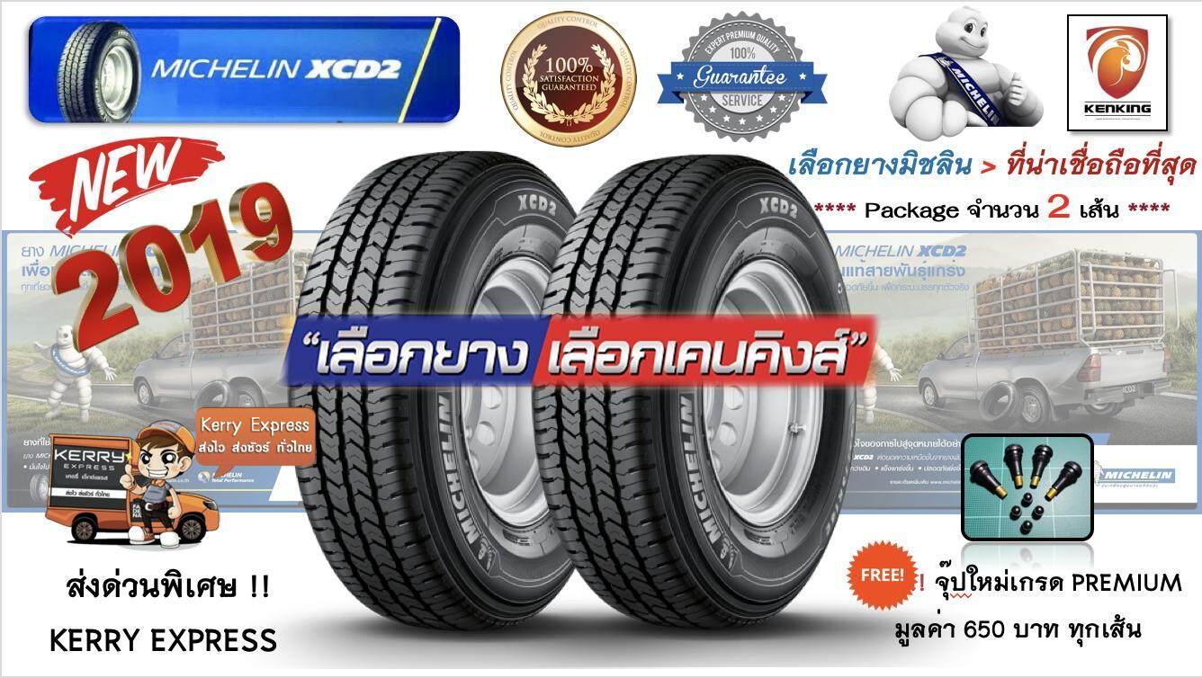 ประกันภัย รถยนต์ แบบ ผ่อน ได้ อุบลราชธานี Michelin มิชลิน XCD2 NEW!! 2019 225/75 R15 (จำนวน 2 เส้น) ) (Best Service การันตี) ฟรี!! จุ๊ป Premium 650 บาท