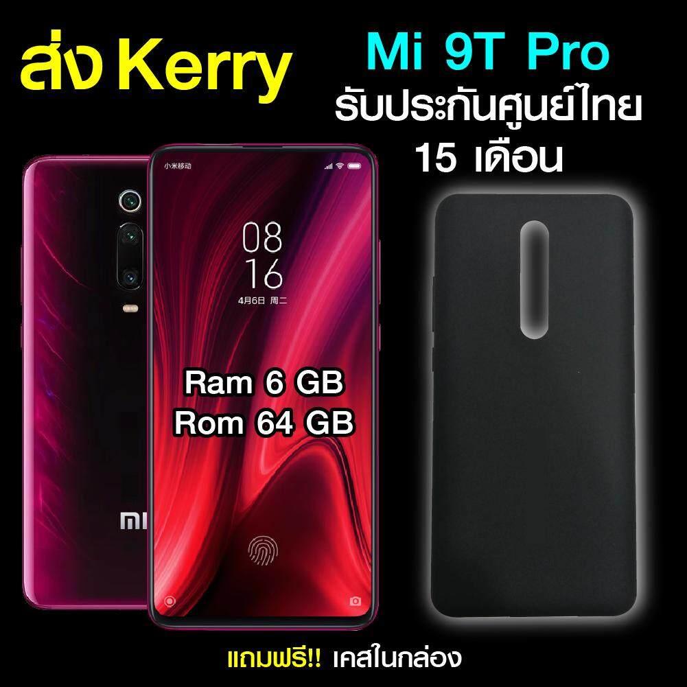 สอนใช้งาน  ยโสธร 【รับประกันศูนย์ไทย 15 เดือน】【ใช้คูปองลดเพิ่ม】【ส่งฟรี!!】Xiaomi Mi 9T (6/64GB) - (6/128GB) + พร้อมเคสในกล่อง / Shopping D