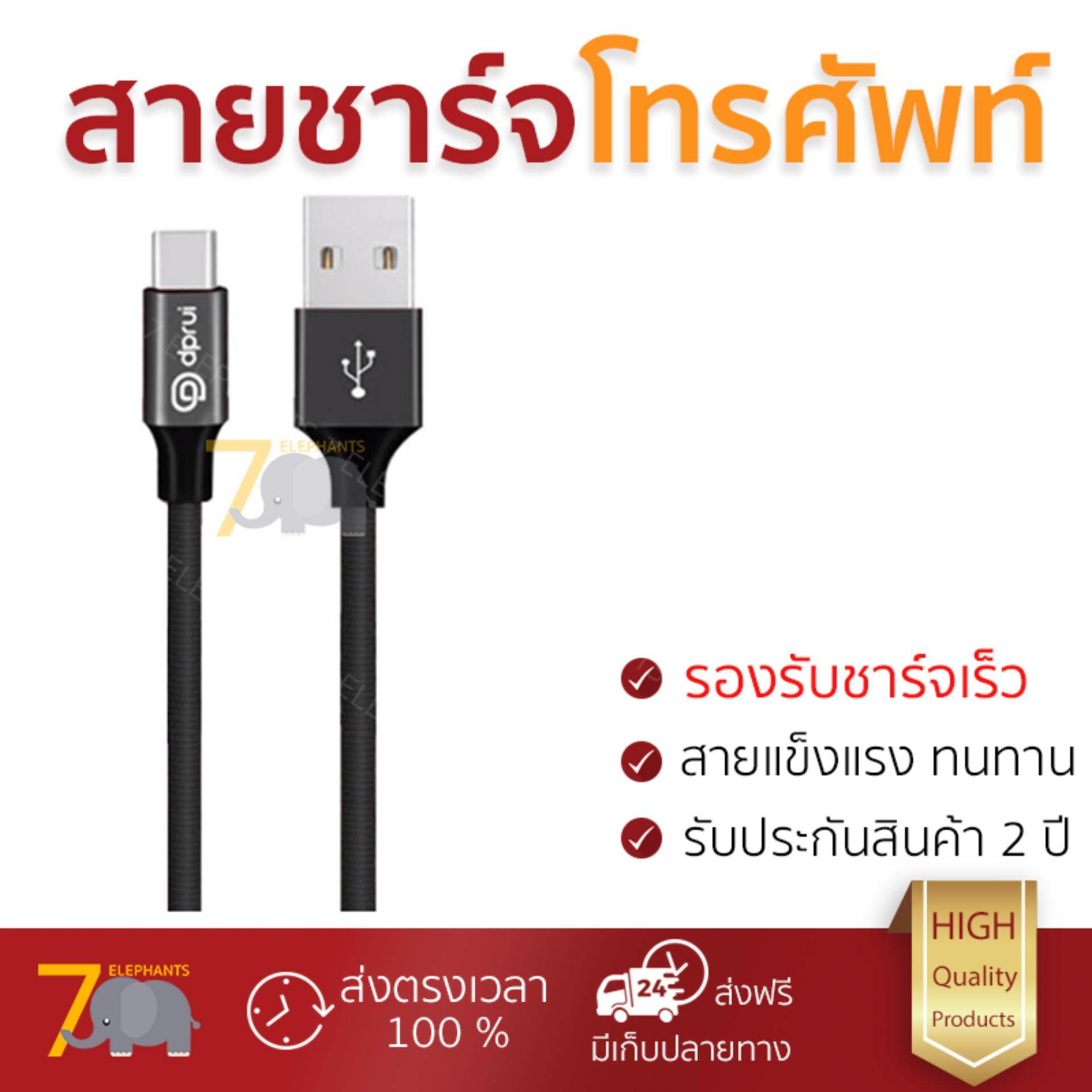 ขายดีมาก! ราคาพิเศษ รุ่นยอดนิยม สายชาร์จโทรศัพท์ Dprui DC161 USB-A to USB-C 1.8M. Black (IMP) สายชาร์จทนทาน แข็งแรง จ่ายไฟเร็ว Mobile Cable จัดส่งฟรี Kerry ทั่วประเทศ