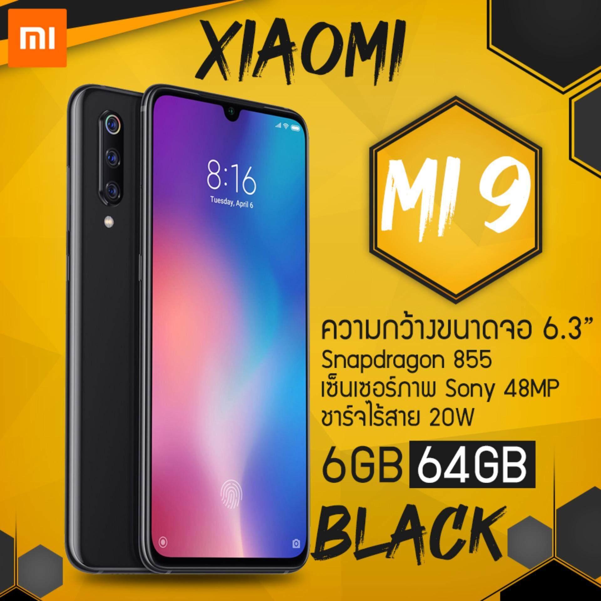 ยี่ห้อไหนดี  สระบุรี Global Version Xiaomi Mi 9 (6/64GB) Snapdragon 855 Octa Core 48MP Rear Camera [ประกัน 1 ปี]