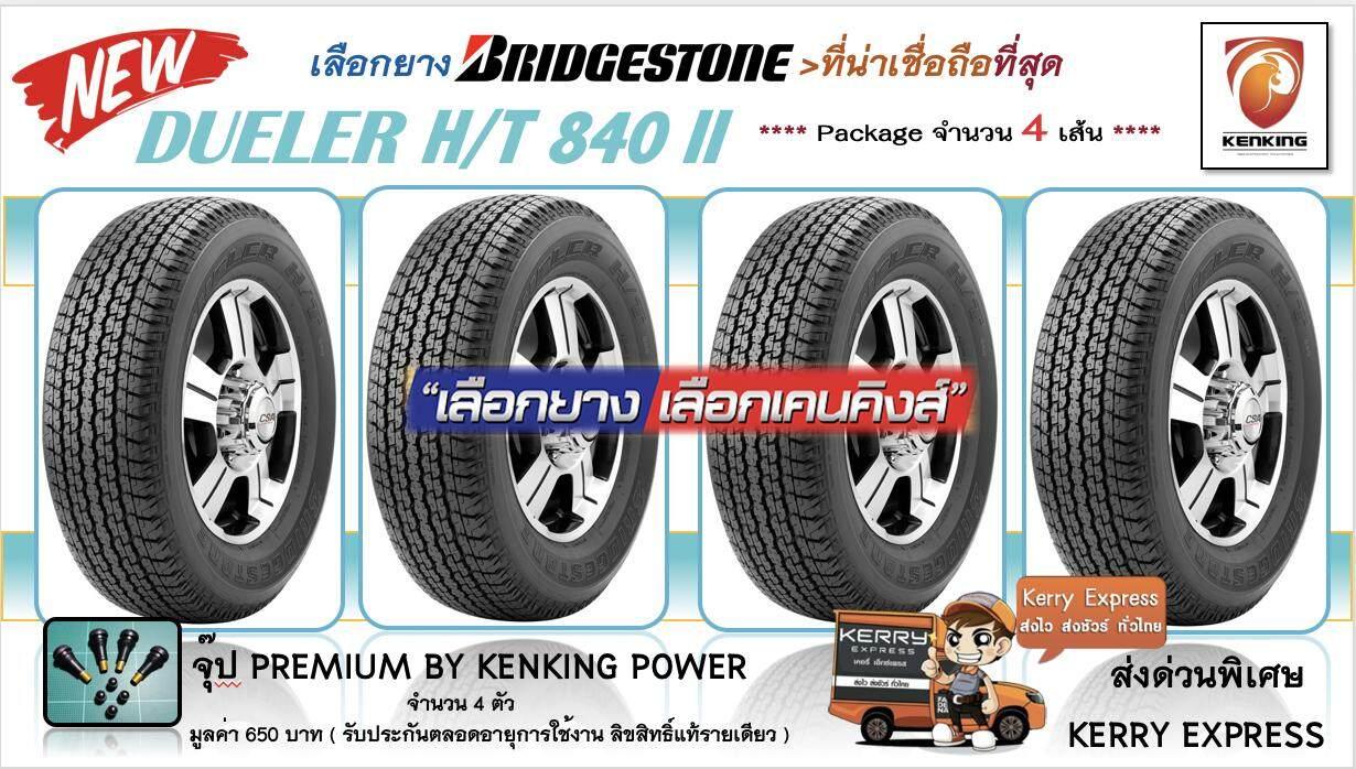 ประกันภัย รถยนต์ ชั้น 3 ราคา ถูก สุราษฎร์ธานี ยางรถยนต์ขอบ16 Bridgestone 245/70 R16 D 840 NEW!! 2019 (4 เส้น) ฟรี !! จุ๊ปเกรด Premium มูลค่า 650 บาท MADE IN JAPAN ลิขสิทธิ์แท้รายเดียว