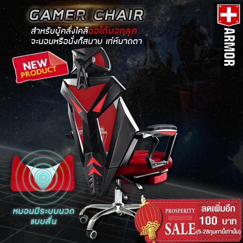 การใช้งาน  ARMOR เก้าอี้เล่นเกม เก้าอี้เกมมิ่ง เก้าอี้คอเกม เกมส์ เก้าอี้คอม เก้าอี้ทำงาน เก้าอี้เรซซิ่ง Raching Gaming Chair Office Chair รุ่น MODEL : GMC-801(TFM)RE# สีแดง
