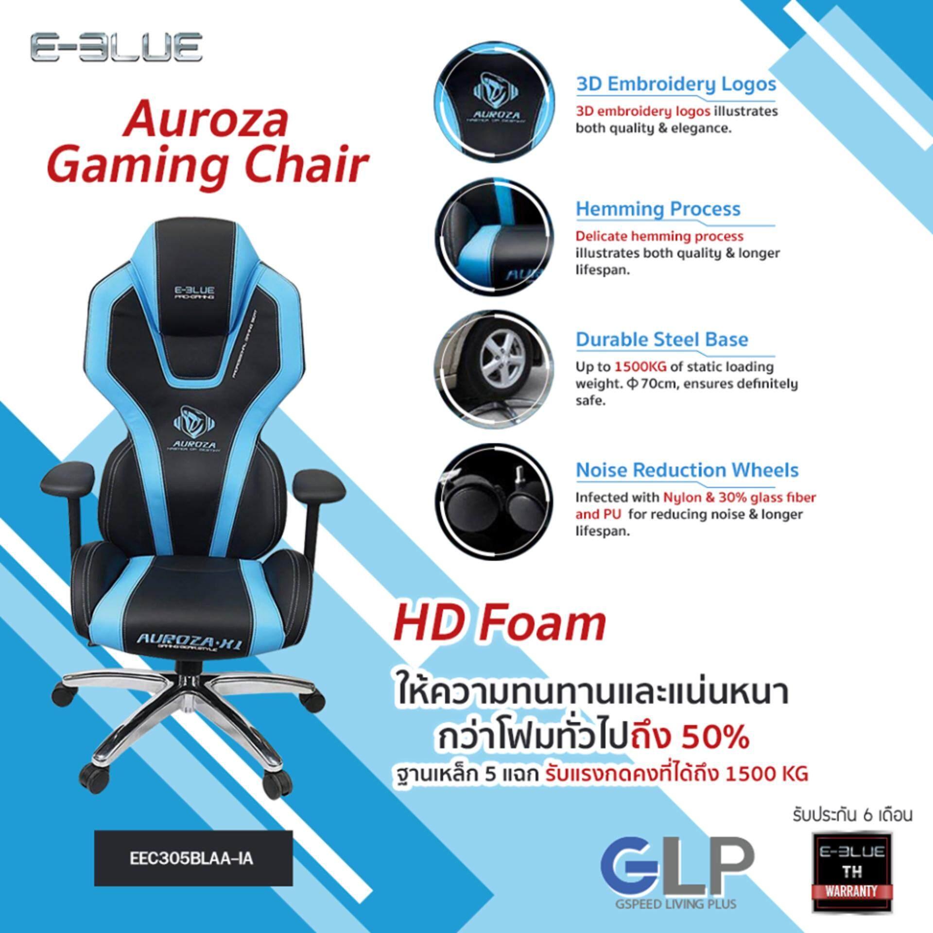 ยี่ห้อนี้ดีไหม  eblue เก้าอี้เล่นเกมส์ E blue Auroza Gaming Chair Blue