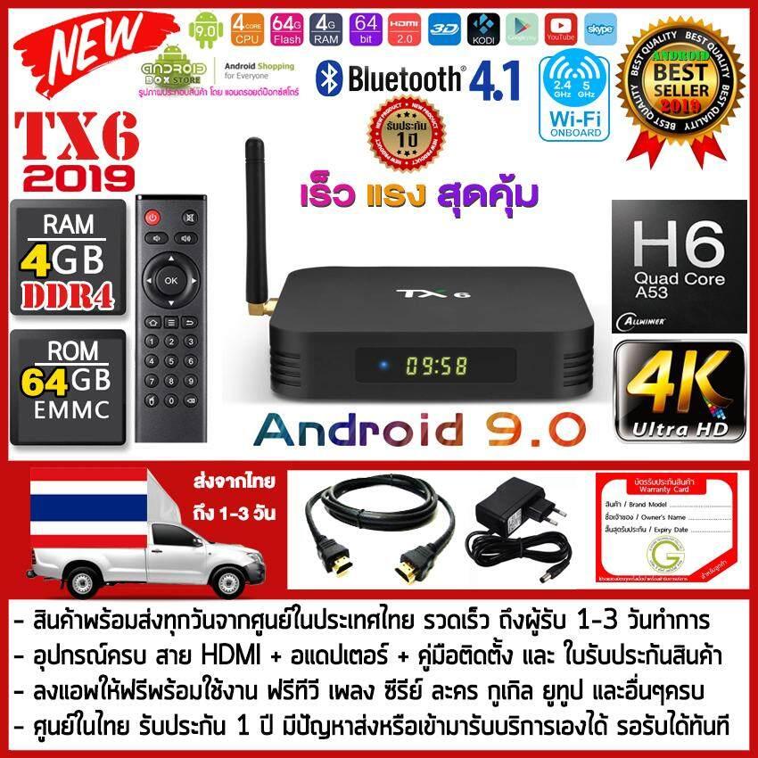 บัตรเครดิต ธนชาต  ยโสธร Android Smart TV Box กล่องแอนดรอยด์รุ่นใหม่ปี 2019 TX6 TOP แรม4GB/64GB Allwinner ใหม่ H6 quad-core เวอร์ชั่น android 9.0+แอพดูฟรีทีวีออนไลน์ ละคร ย้อนหลัง ฟังเพลง ยูทูป กูเกิล รับประกัน 1 ปี