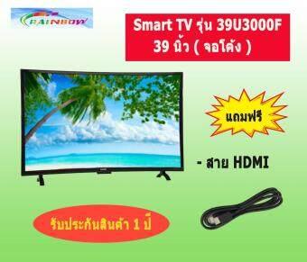 Rainbow Smart TV 39 นิ้ว จอโค้ง รุ่น 39U3000F