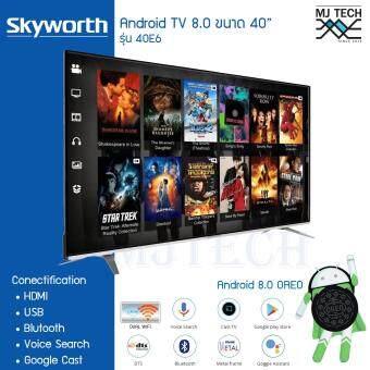 skyworth Smart Android TV 8.0 พร้อมรีโมทค้นหาด้วยเสียง 40 นิ้ว รุ่น 40E6 ส่งฟรี (พร้อมของแถมโปรโมชั่นให้เลือกสุดคุ้ม )