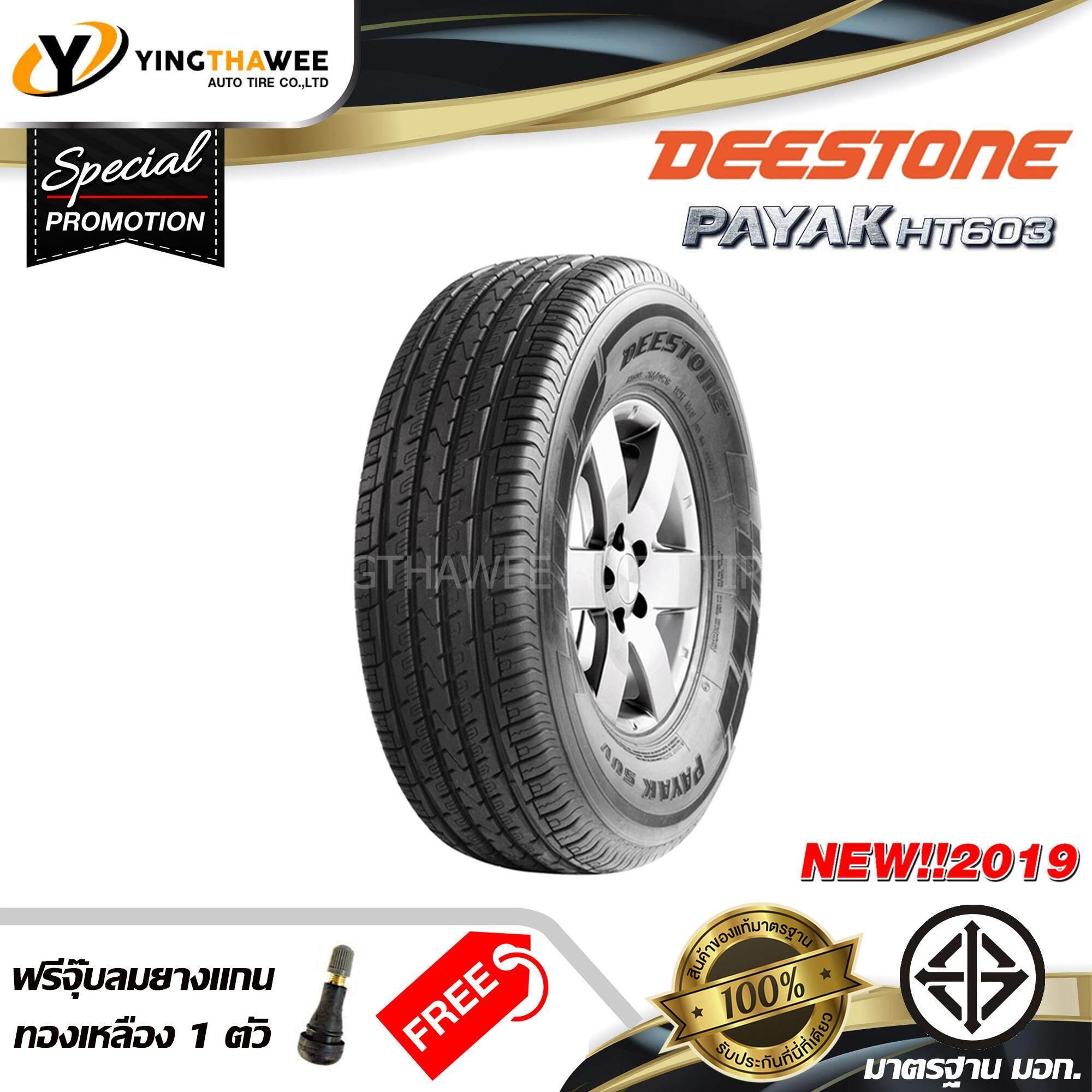 ประกันภัย รถยนต์ แบบ ผ่อน ได้ ราชบุรี DEESTONE ยางรถยนต์ 265/70R16 รุ่น HT603  1 เส้น (ปี 2019) แถมจุ๊บลมยางแกนทองเหลือง 1 ตัว