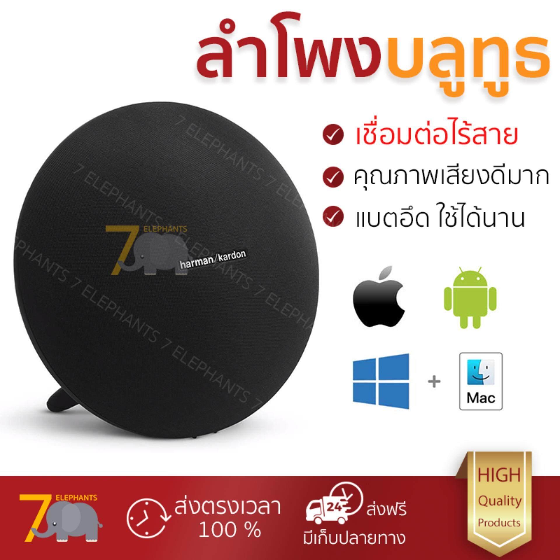 การใช้งาน  ตราด จัดส่งฟรี ลำโพงบลูทูธ  Harman Kardon Bluetooth Speaker 2.1 Onyx Studio4 Black เสียงใส คุณภาพเกินตัว Wireless Bluetooth Speaker รับประกัน 1 ปี