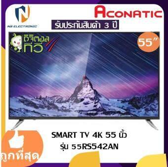 Aconatic สมาร์ททีวี 55 นิ้ว 4K (Android 7.0) รุ่น AN-55RS542AN