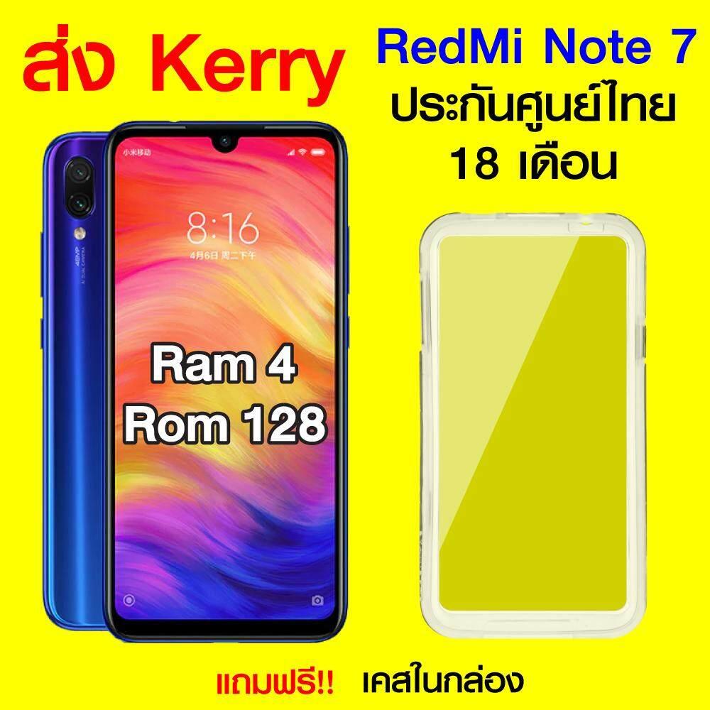 ยี่ห้อนี้ดีไหม  อุบลราชธานี 【ส่งฟรี!!】【ประกันศูนย์ไทย 18 เดือน】Xiaomi Redmi Note 7 (4/128GB) + พร้อมเคสในกล่อง / GodungIT