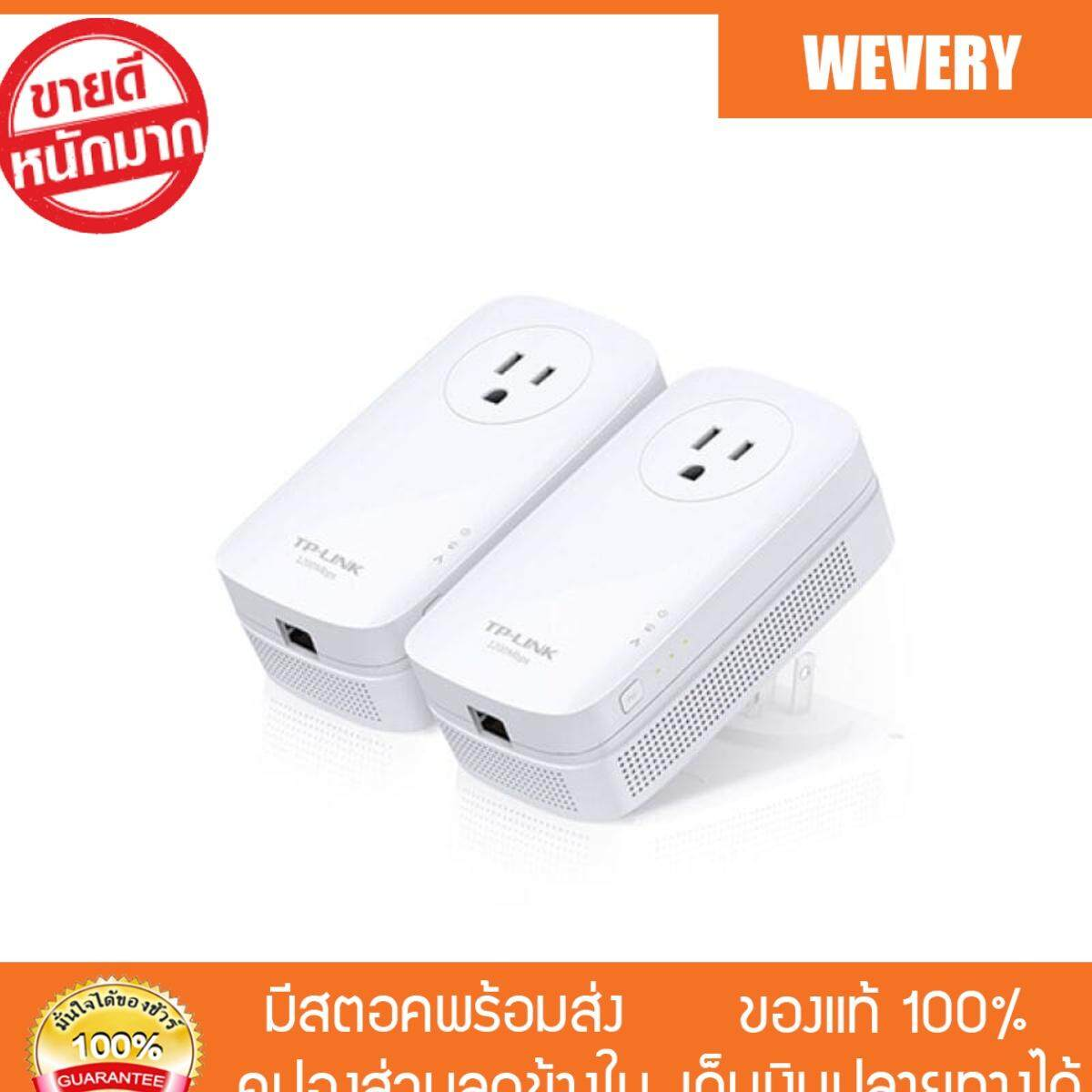 [Wevery] TP-Link TL-PA8010P KIT AV1200 Gigabit Passthrough Powerline Starter Kit (White) power line wifi ส่ง Kerry เก็บปลายทางได้