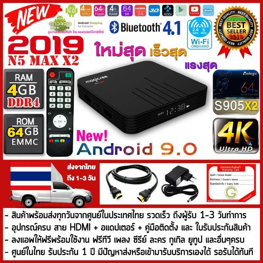 ยะลา Android Smart TV Box กล่องแอนดรอยด์รุ่นใหม่ปี 2019 N5 MAX X2 แรม4GB/64GB Amlogic ใหม่ S905X2 quad-core เวอร์ชั่น android 9.0+แอพดูฟรีทีวีออนไลน์ ละคร ย้อนหลัง ฟังเพลง ยูทูป กูเกิล รับประกัน 1 ปี