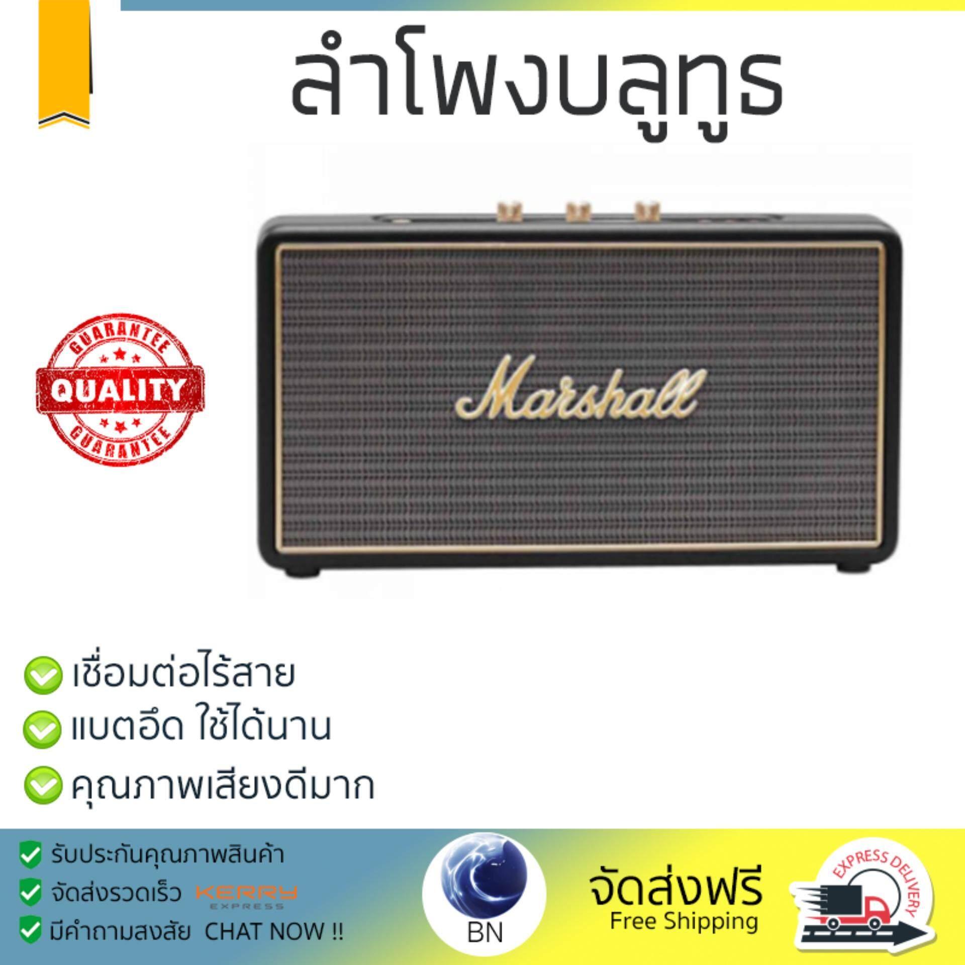 สอนใช้งาน  สมุทรสงคราม จัดส่งฟรี ลำโพงบลูทูธ  Marshall Bluetooth Speaker 2.1 Stockwell Black (no Case) เสียงใส คุณภาพเกินตัว Wireless Bluetooth Speaker รับประกัน 1 ปี