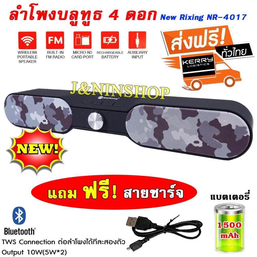 สุดยอดสินค้า!! (ส่งฟรี KERRY) ลำโพงบลูทูธ New Rixing NR-4017 Bluetooth 5.0 ของแท้100% ลำโพงบลูทูธ เสียงดี กระหึ่ม ของแท้มีประกันจากศูนย์ ค่ายเดียวกับ NR-4017 ( แถมฟรี สายชาร์จ )