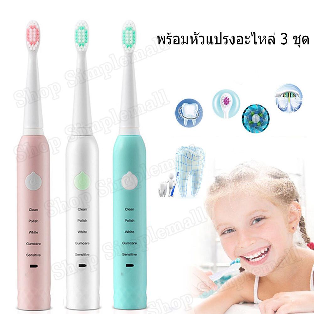 กระเป๋าเป้สะพายหลัง นักเรียน ผู้หญิง วัยรุ่น เชียงราย โหมด 5 แปรงขนนุ่มหัว Powered แปรงสีฟันไฟฟ้าโซนิคกันน้ำสมาร์ทใหม่ แปรงสีฟันไฟฟ้า 100  กันน้ำระบบอัลตราโซนิกหัวเปลี่ยนหัว 4 Electric Toothbrush Simplemall