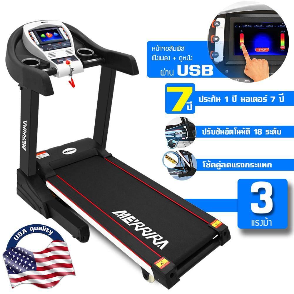 ลดสุดๆ MERRIRA ลู่วิ่ง 3 แรงม้า ลู่วิ่งไฟฟ้า 3 แรงม้า Motorized Treadmill 3 Hp หน้าจอทัชสกรีน Touch Screen ดูหนัง ฟังเพลง ผ่าน USB ได้ ปรับความชันอัตโนมัติ 18 ระดับ โช้คคู่รับแรงกระแทก รุ่น MERRIRA 12DX
