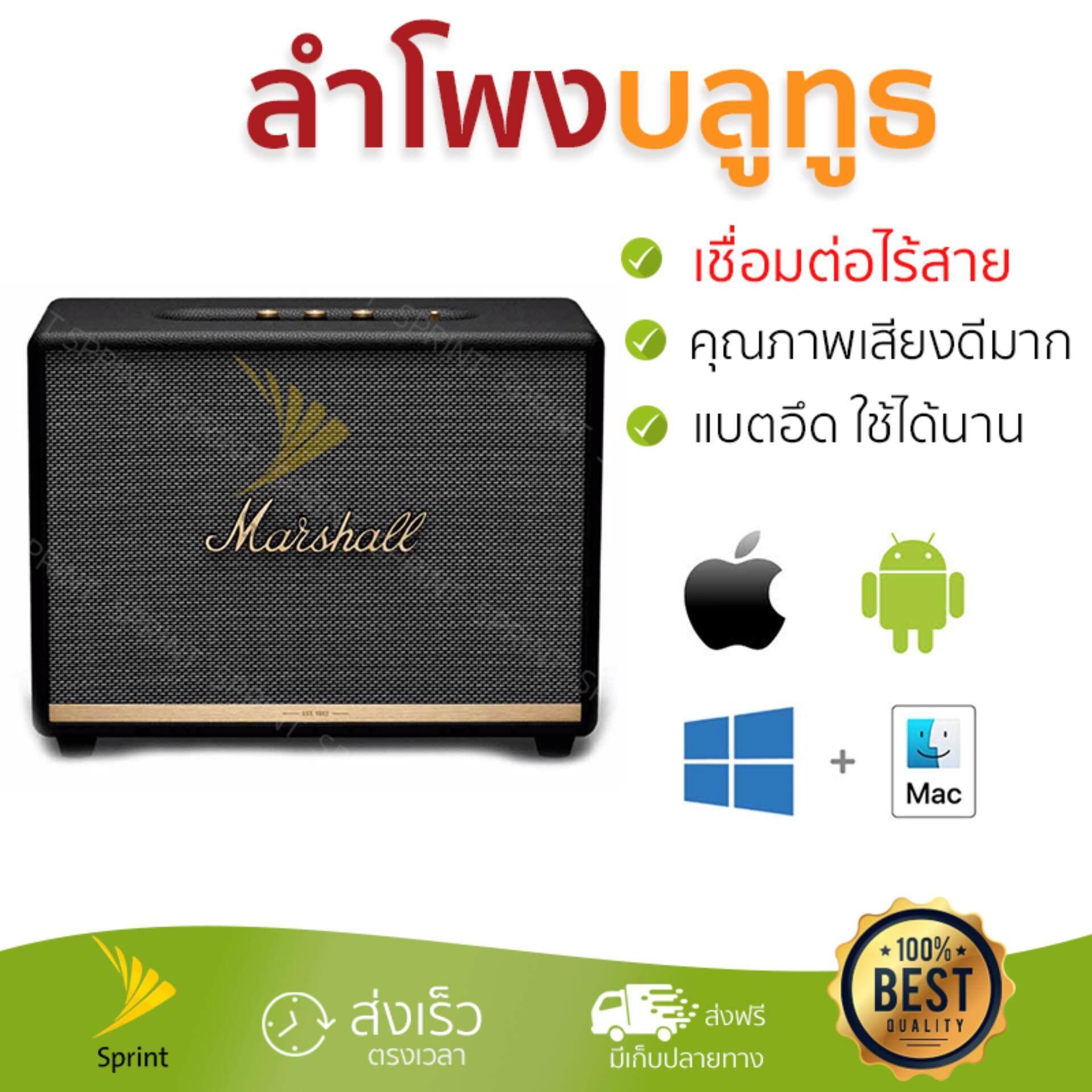 การใช้งาน  สกลนคร จัดส่งฟรี ลำโพงบลูทูธ  Marshall Bluetooth Speaker 2.1 Woburn II Bluetooth Black เสียงใส คุณภาพเกินตัว Wireless Bluetooth Speaker รับประกัน 1 ปี