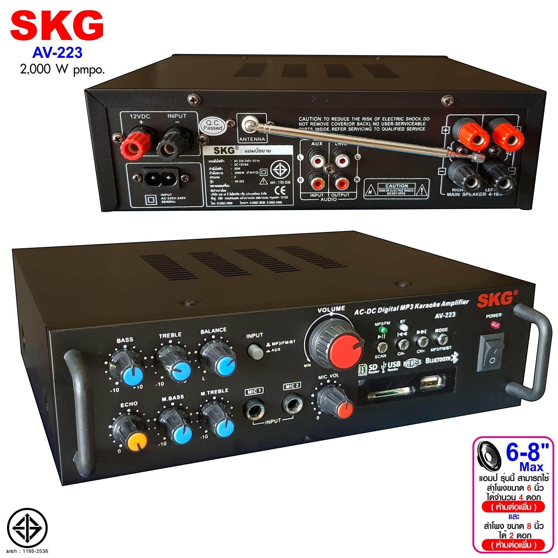 เก็บเงินปลายทางได้ SKG เครื่องแอมป์ขยายเสียง 2000 W รุ่น AV-223 (สีดำ)