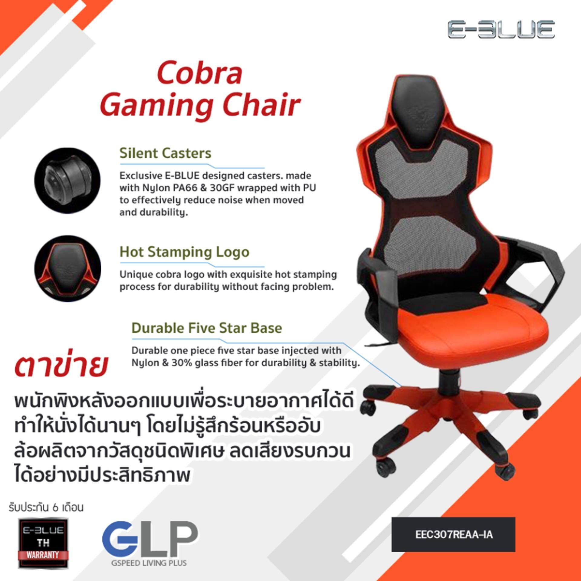 eblue เก้าอี้เล่นเกมส์ Cobra-ERGO  Gaming  Chair Red  307
