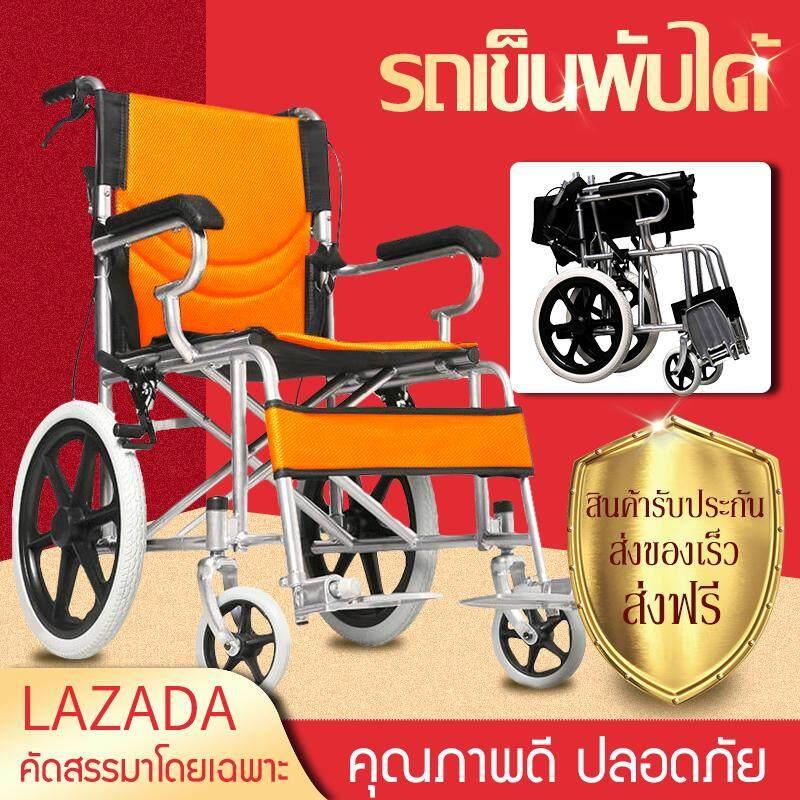 รถเข็นผู้ป่วย Wheelchair วีลแชร์ พับได้  Super Marie