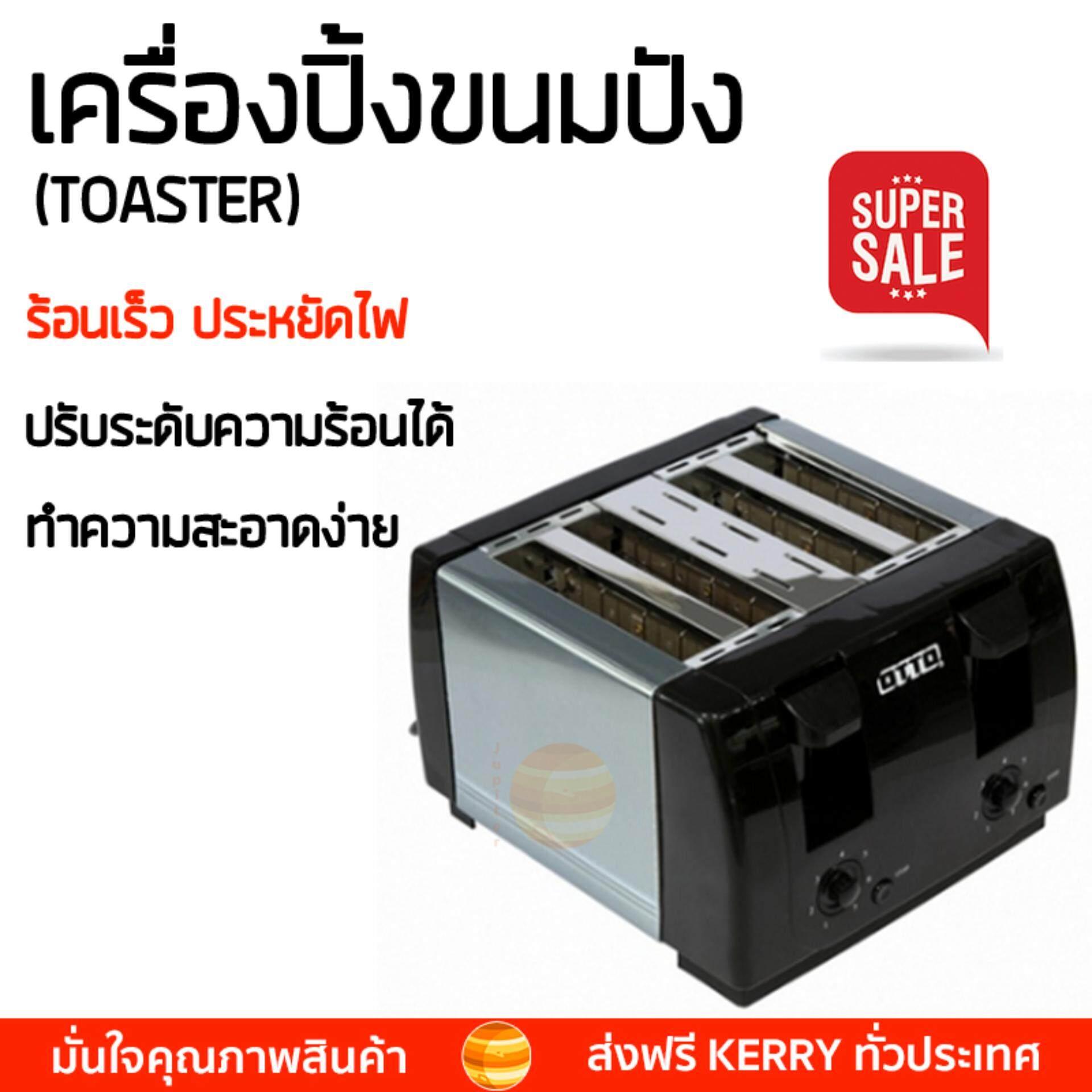 สมุทรสาคร สินค้าขายดี เครื่องปิ้งขนมปัง เครื่องปิ้งขนมปัง OTTO TT-135A 4PC  OTTO  TT-135A สุกทั่วแผ่นพร้อมกัน ปรับความร้อนได้หลายระดับ ครื่องปิ้งขนมปังอัตโนมัติ เครื่องทำแซนด์วิช Toasters จัดส่งฟรีทั่วประเทศ