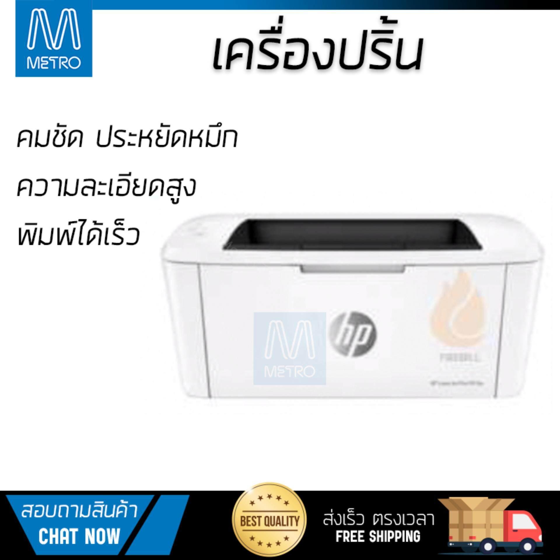 เก็บเงินปลายทางได้ โปรโมชัน เครื่องพิมพ์เลเซอร์           HP ปริ้นเตอร์ เลเซอร์ รุ่น PRO M15W             ความละเอียดสูง คมชัด พิมพ์ได้รวดเร็ว เครื่องปริ้น เครื่องปริ้นท์ Laser Printer รับประกันสินค้า