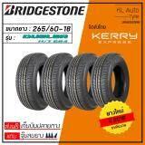 ประกันภัย รถยนต์ ชั้น 3 ราคา ถูก มหาสารคาม Bridgestone 265/60-18 D684 4 เส้น ปี 18 (ฟรี จุ๊บยาง 4 ตัว มูลค่า 200 บาท)