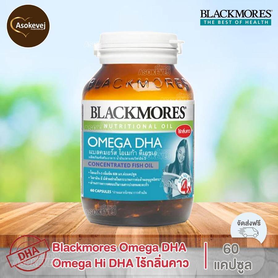 ยี่ห้อไหนดี  สิงห์บุรี BLACKMORES OMEGA DHA แบลคมอร์ส โอเมก้า ดีเอชเอ 60แคปซูล ผลิตภัณฑ์เสริมอาหารน้ำมันปลาผสมวิตามิน อี Blackmores