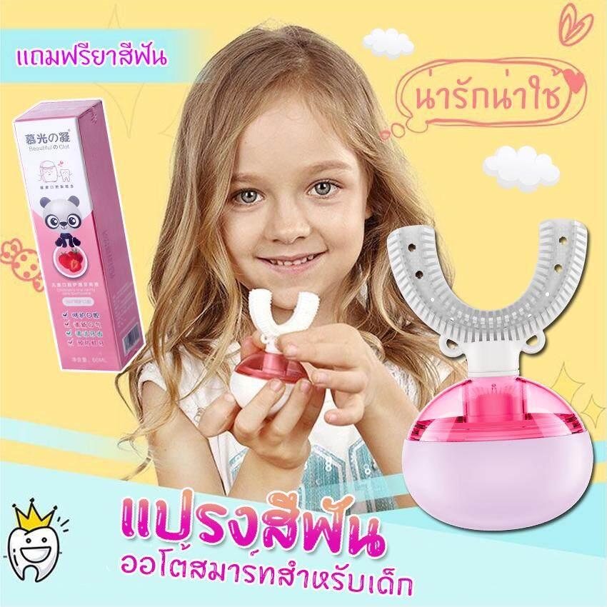 แปรงสีฟันไฟฟ้า รอยยิ้มขาวสดใสใน 1 สัปดาห์ นครราชสีมา Automatic toothbrush รุ่น DY02 แปรงสีฟันออโต้สมาร์ท แปรงสีฟัน แปรงสีฟันเด็ก สำหรับเด็ก แปรงสีฟันอัตโนมัติ แถมฟรี!! ยาสีฟัน แปรงสีฟันไฟฟ้า แปรงสีฟันสำหรับเด็ก แปรงสีฟันออกแบบพิเศษ แปรงสีฟันนวัตกรรมใหม่ล่าสุด แปรงสีฟันอัฉริยะ