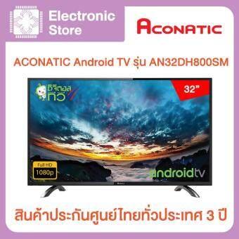 ACONATIC TV FHD LED (32, FullHD, ANDROID,SMART TVสมาร์ททีวี DIGITAL TV) รุ่น AN-32DH800SM/Warranty3Year