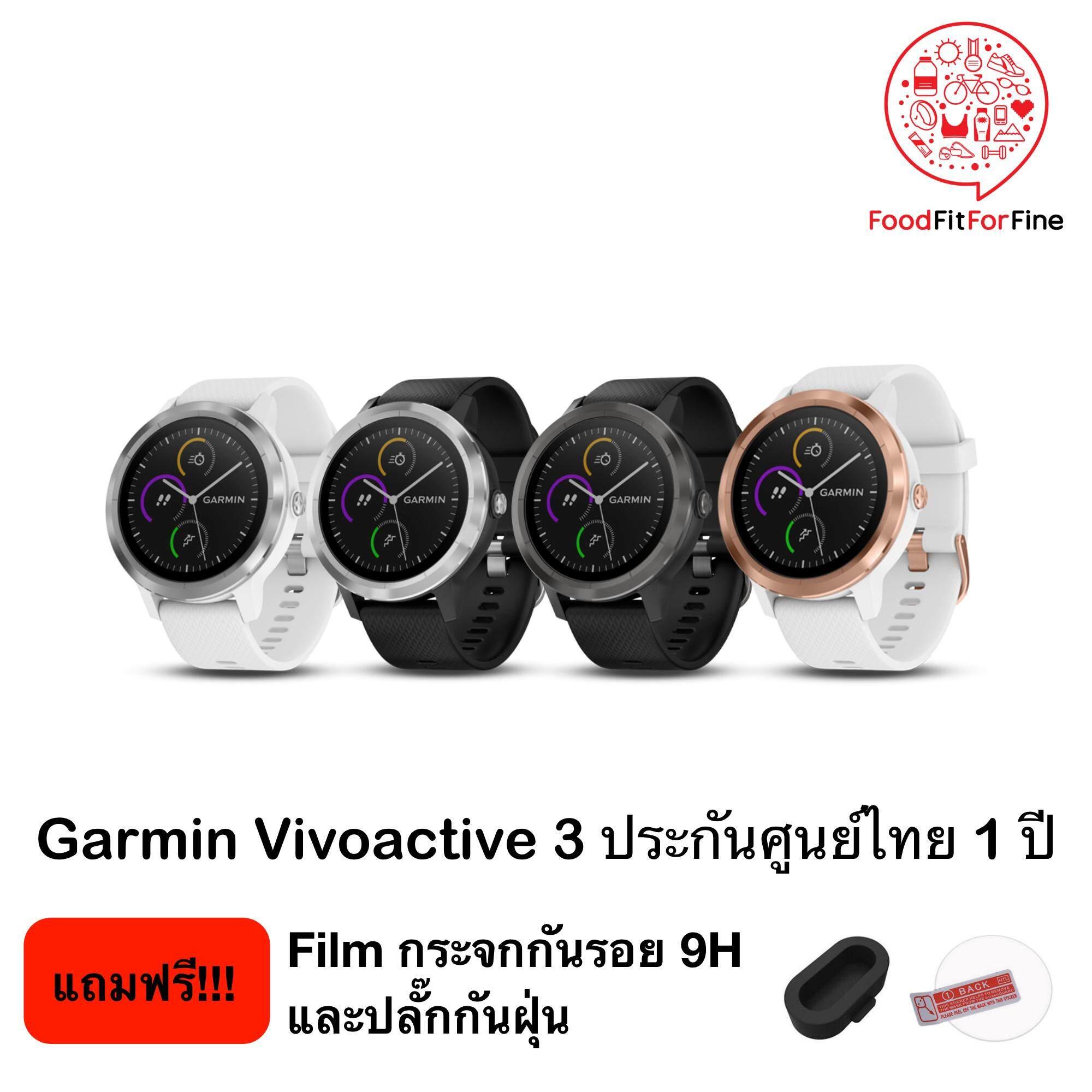 ยี่ห้อไหนดี  ระนอง Garmin Vivoactive 3 ประกันศูนย์ไทย 1 ปี แถมฟรี ปลั๊กกันฝุ่น และ Film กันรอยกระจก 9H