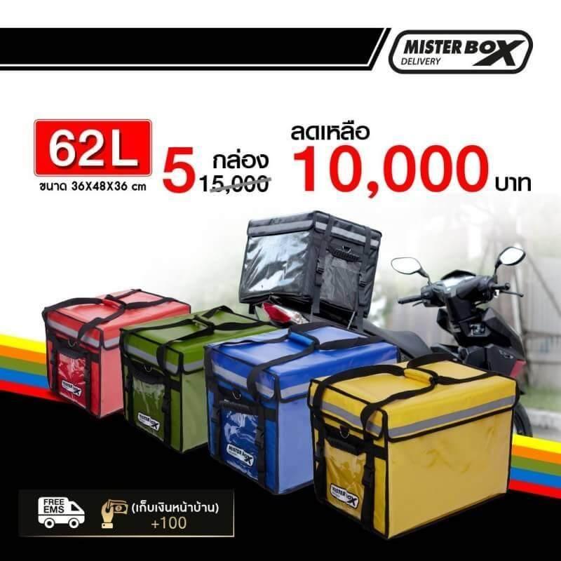 สุดยอดสินค้า!! กล่องส่งอาหารติดมอไซค์ MISTERBOX DELIVERY รุ่น 62 L โปรโมชันสุดคุ้ม ราคาส่ง 5 ใบ (เหลือใบละ 2 000 บาท) คละสีได้ :กล่องเดลิเวอรี่ มิสเตอร์บ็อก ส่งด่วนฟรีทั่วไทยโดย Kerry