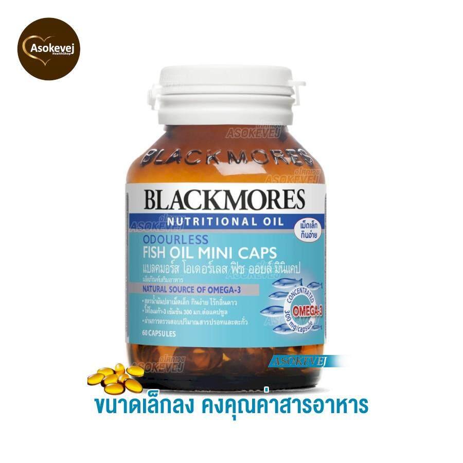 ยี่ห้อไหนดี  เพชรบุรี Blackmores Odourless Fish Oil Mini 60 แคปซูล