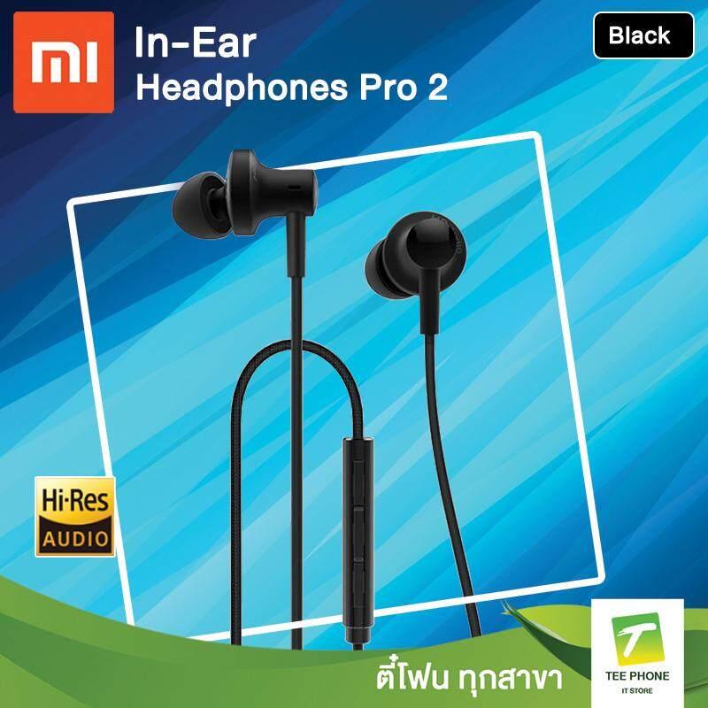 ยี่ห้อนี้ดีไหม  พะเยา XIAOMI หูฟัง Mi In-ear Headphones Pro 2 [รับประกันศูนย์ไทย]