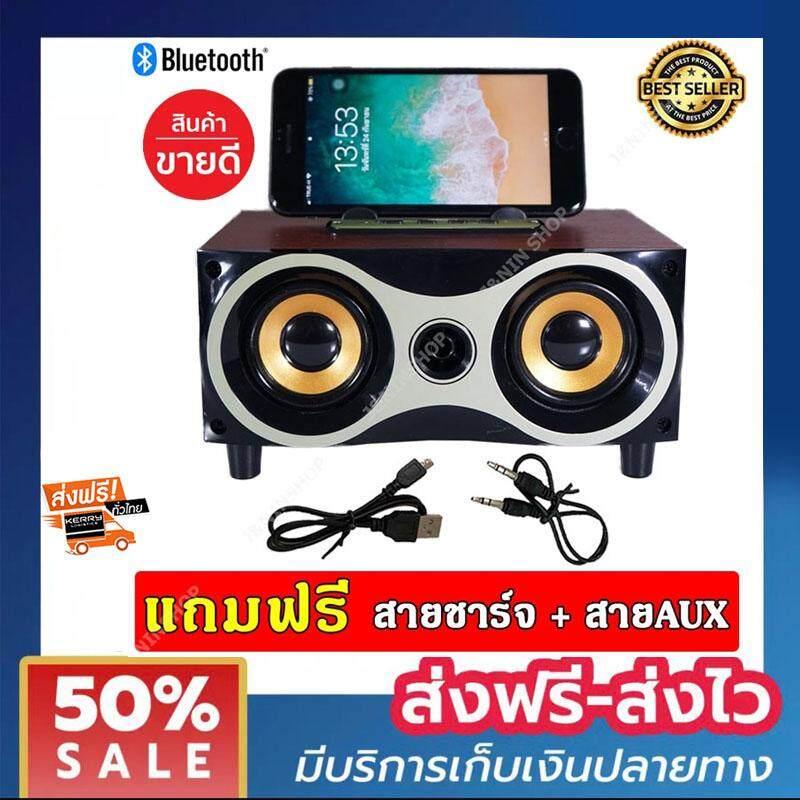 ลดสุดๆ ลำโพงบลูทูธ เสียงดี ลายไม้ Wireless speaker series6 รุ่น XM-6 (แถมฟรี สายชาร์จ และ สายAUX ) ส่งฟรี KERRY