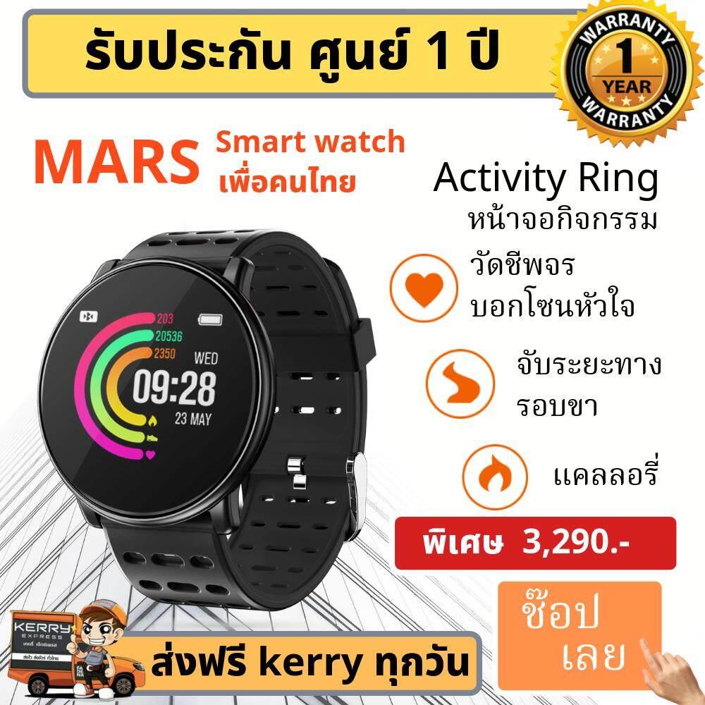 ลดสุดๆ (ส่งฟรีKerry ทุกวัน) Mars smart watch Mars นาฬิกาวัดชีพจร นาฬิกาวิ่ง นาฬิกาวัดรนาฬิกาวัดระยะ บอกโซนหัวใจ วัดรอบขา ศูนย์ไทย คู่มือไทย รองรับ7กีฬา วัดโซนหัวใจแต่ละโซนแบบเรียลไทม์ วัดจำนวนก้าว ระย
