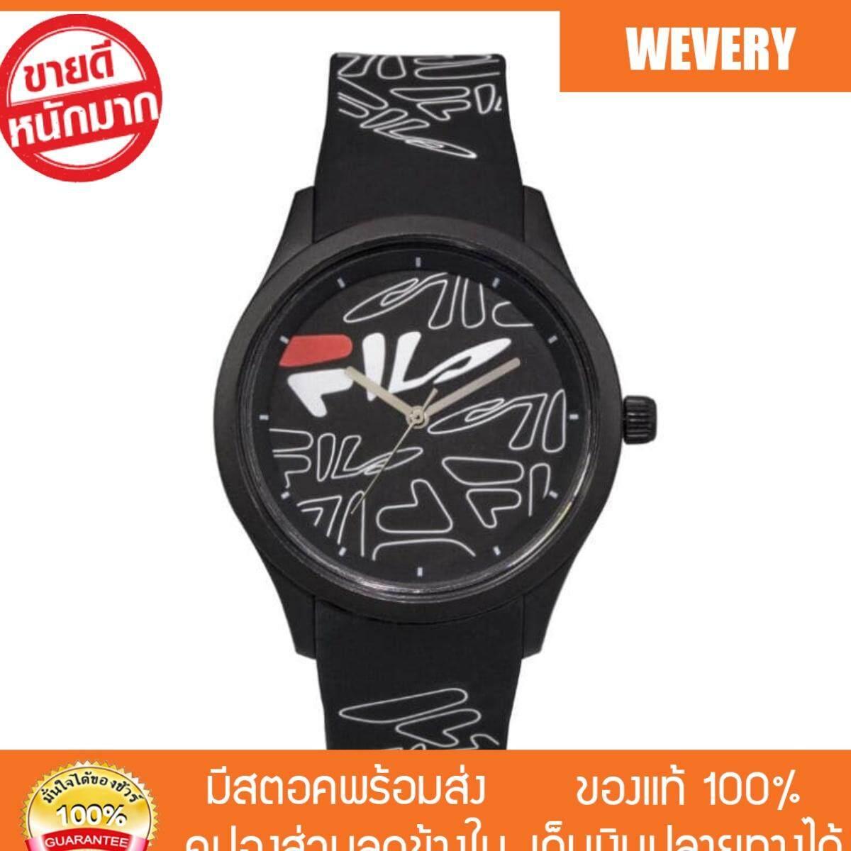 [Wevery]- FILA นาฬิกาอะนาล็อก รุ่น SS19 U 38129202 สีดำ นาฬิกาผู้หญิง นาฬิกาข้อมือ นาฬิกาเข็ม ส่ง Kerry เก็บปลายทางได้