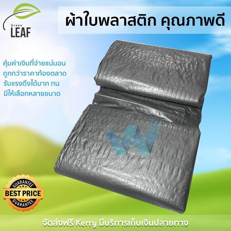 ลดสุดๆ ผ้าใบกันแดด ผ้าใบพลาสสติก ผ้าใบกันฝน ผ้าใบ Greeen Leaf ขนาด 3x4 M สีบรอนซ์ เนื้อหนา เคลือบกัน UV อย่างดี  ทนแดดทนฝนมากกว่าทั่วไป ผ้าใบ ผ้าเตนท์กันฝน ผ้าใบคลุมเตนท์  Bronze Canvas จัดส่งฟรี Kerr