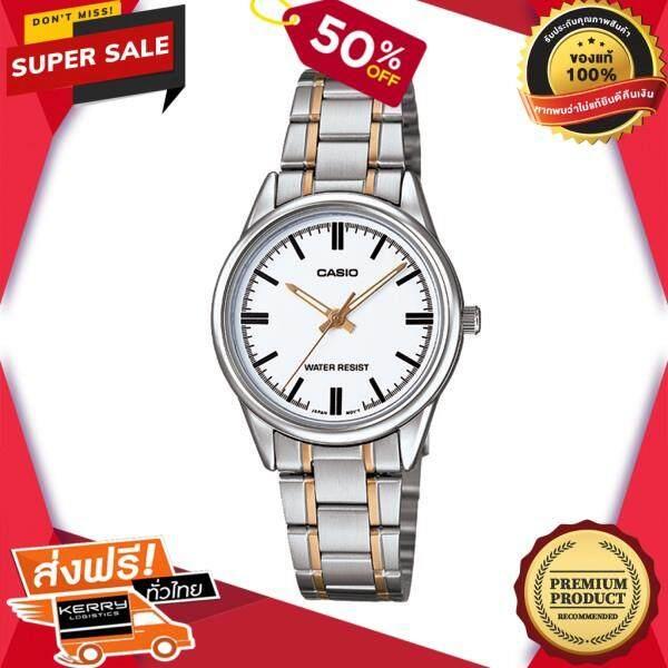 ขายดีมาก! นาฬิกาข้อมือคุณผู้หญิง CASIO นาฬิกาข้อมือผู้หญิง รุ่น LTP-V005SG-7AUDF สีขาว ของแท้ 100% สินค้าขายดี จัดส่งฟรี Kerry!! ศูนย์รวม นาฬิกา casio นาฬิกาผู้หญิง นาฬิกาผู้ชาย นาฬิกา seiko นาฬิกา ci