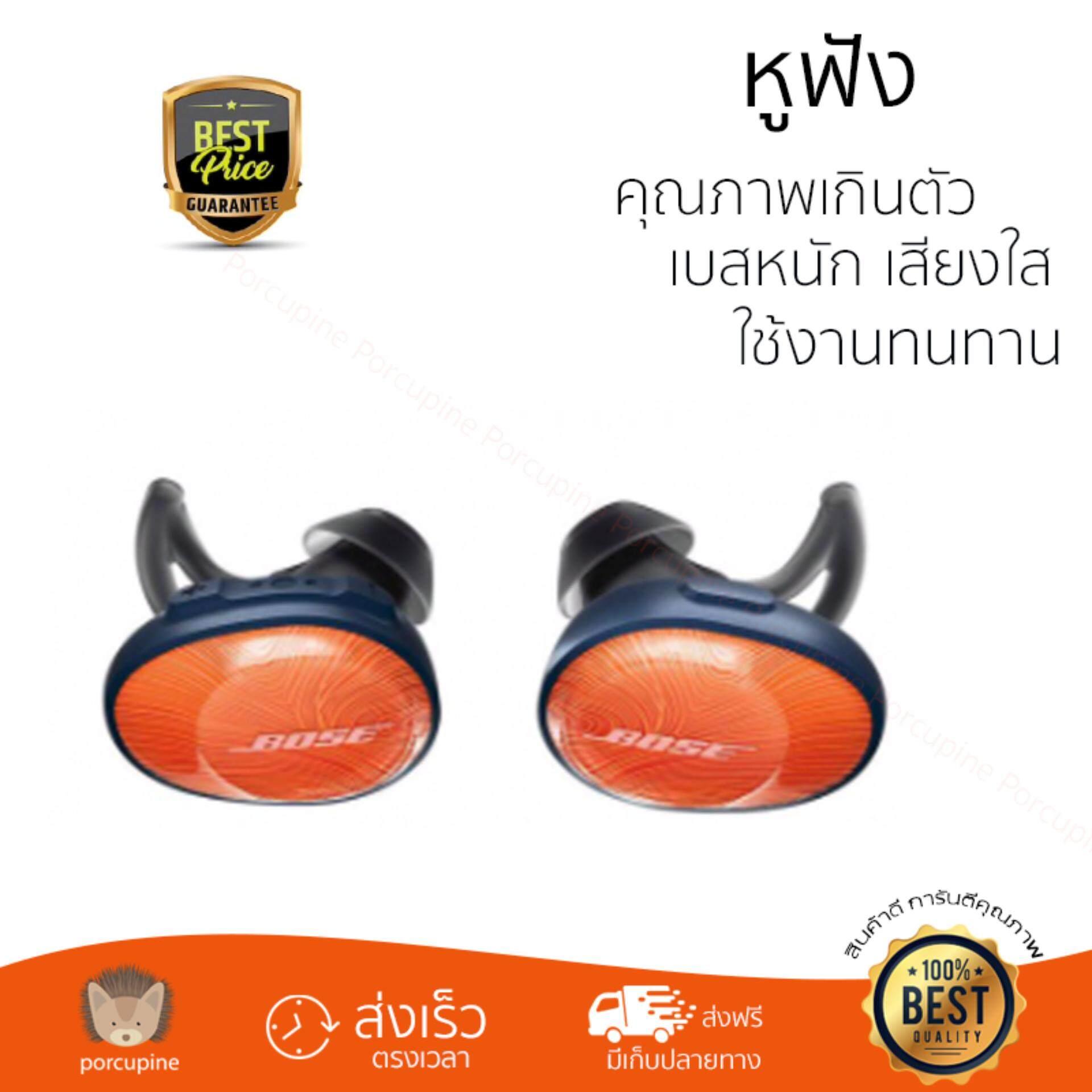 การใช้งาน  นราธิวาส ของแท้ หูฟัง Bose SoundSport Free Wireless Headphones Orange เบสหนัก เสียงใส คุณภาพเกินตัว Headphone รับประกัน 1 ปี จัดส่งฟรีทั่วประเทศ