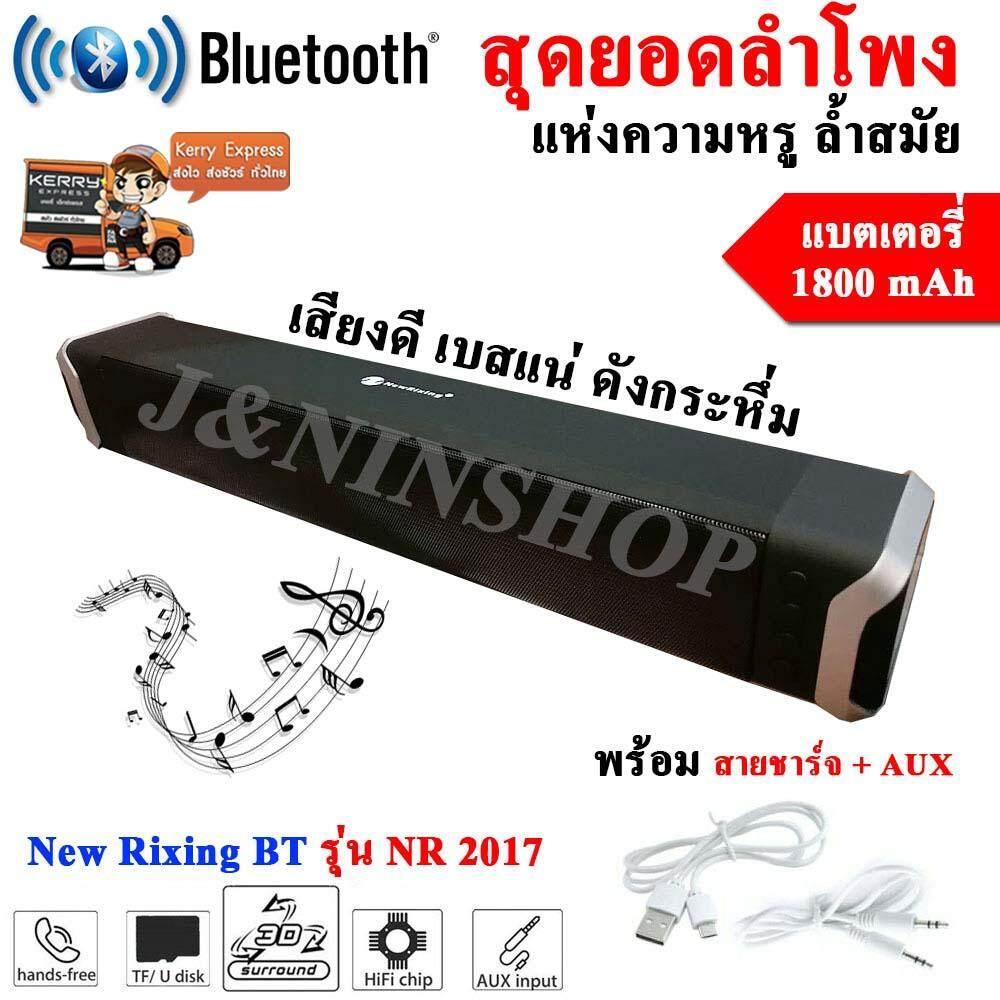 ขายดีมาก! (ส่ง KERRY) New Rixing NR 2017 (BLACK)- ของแท้- Sound Bar Bluetooth Speaker ลำโพงบลูทูธ เสียงดี กระหึ่ม sound bar (สินค้าของแท้)