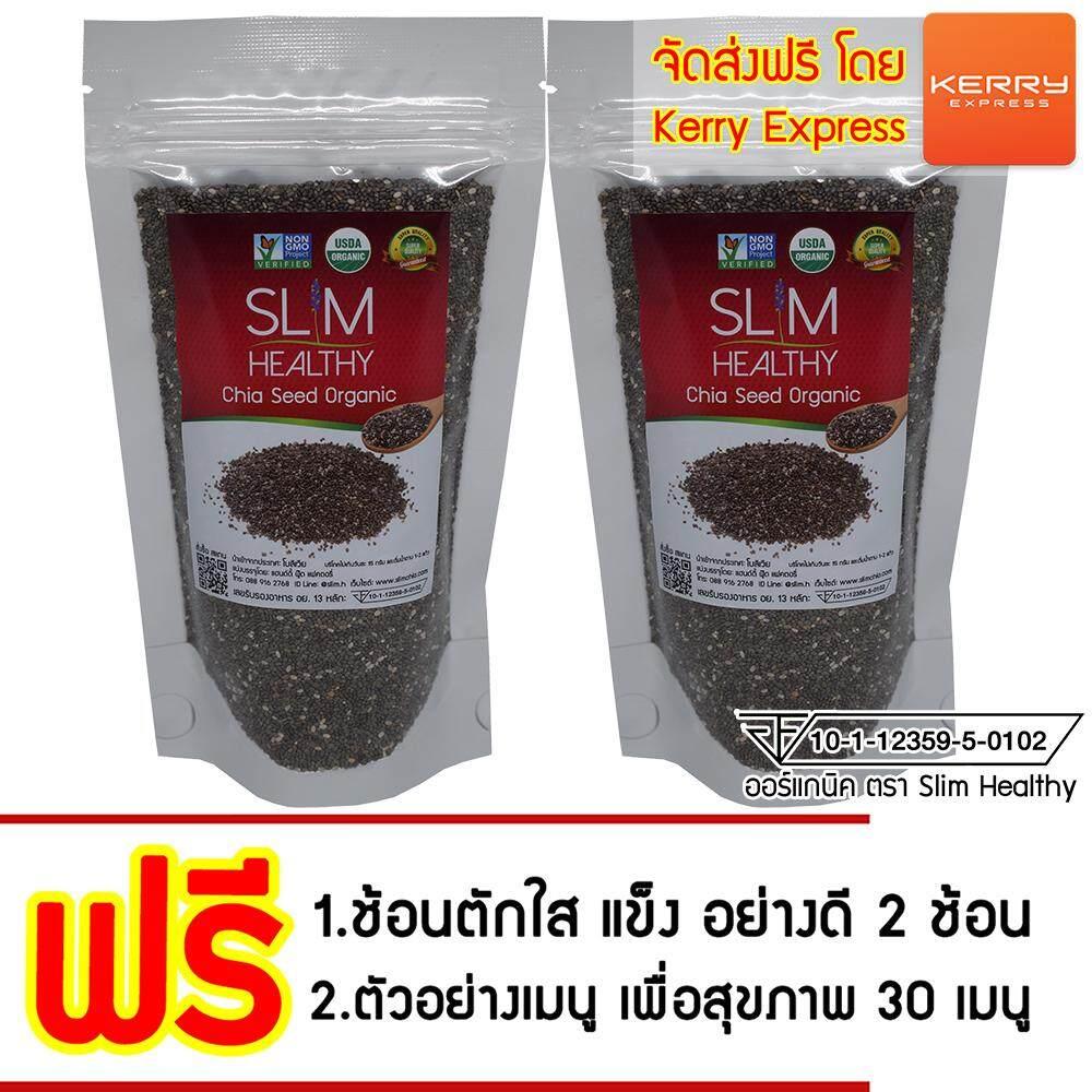 ดีไหม!! เมล็ดเจีย 200 กรัม x 2 (ส่งฟรี Kerry ไม่บวกเพิ่ม) Organic Chia seeds Slim Healthy อาหารเสริมลดน้ำหนัก เมล็ดเซีย ออร์แกนิค เมล็ดเชีย ลาซาด้า Chia seed lazada