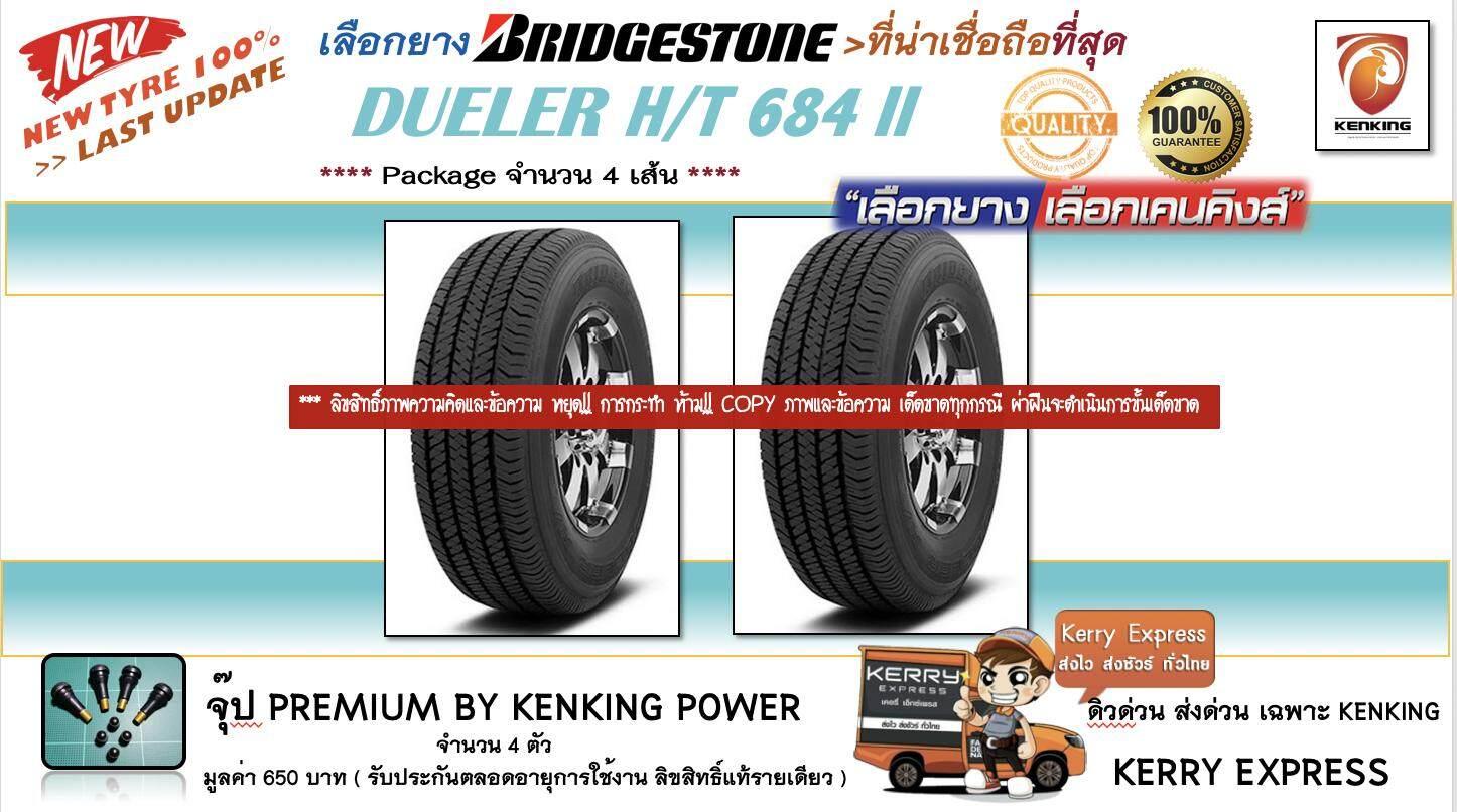 ประกันภัย รถยนต์ 3 พลัส ราคา ถูก เชียงราย ยางรถยนต์ขอบ18 Bridgestone 265/60 R18 Dueler 684 II  NEW!! 2019 ( 2 เส้น ) FREE !! จุ๊ป PREMIUM BY KENKING POWER 650 บาท MADE IN JAPAN แท้ (ลิขสิทธิแท้รายเดียว)
