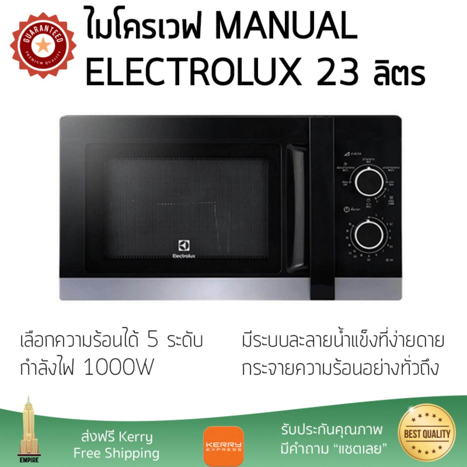 รุ่นใหม่ล่าสุด ไมโครเวฟ เตาอบไมโครเวฟ ไมโครเวฟMANUAL ELECTROLUX EMM2333MK 23 ลิตร | ELECTROLUX | EMM2333MK ปรับระดับความร้อนได้หลายระดับ  มีฟังก์ชันละลายน้ำแข็ง ใช้งานง่าย Microwave จัดส่งฟรีทั่วประเทศ